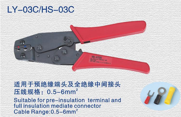 LY-03C/HS-03C
