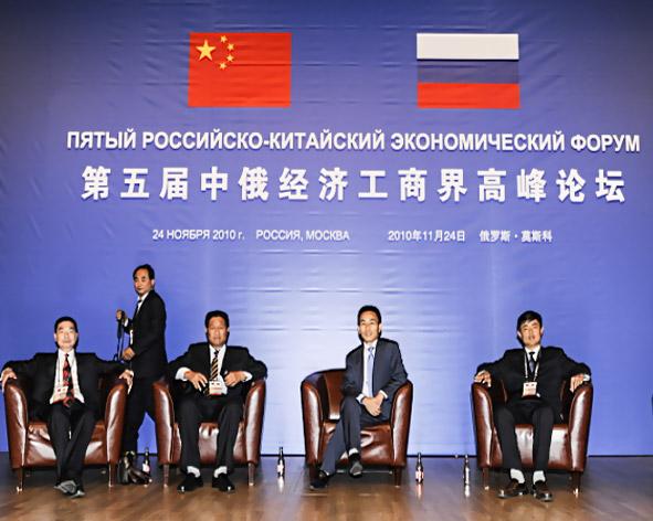 公司董事长郑元和参加第五届中俄经济界高峰论坛