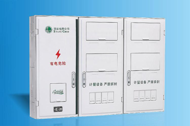 CHS-PXD801新国网单相八表位电能计量箱